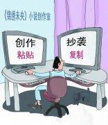 <锦绣未央>原著作者秦简抄袭209本书细节,秦简有哪些作品涉抄袭?