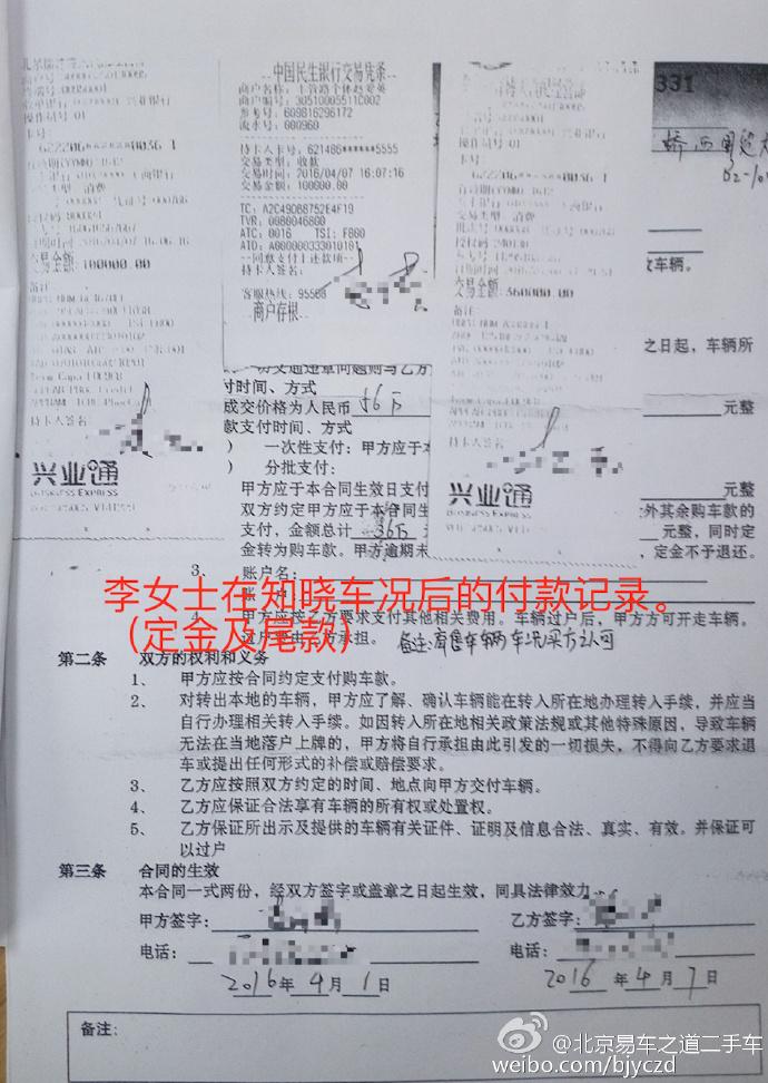 李晨公司卖涉水事故问题车被投诉?李晨易车之道问题车事件原因图