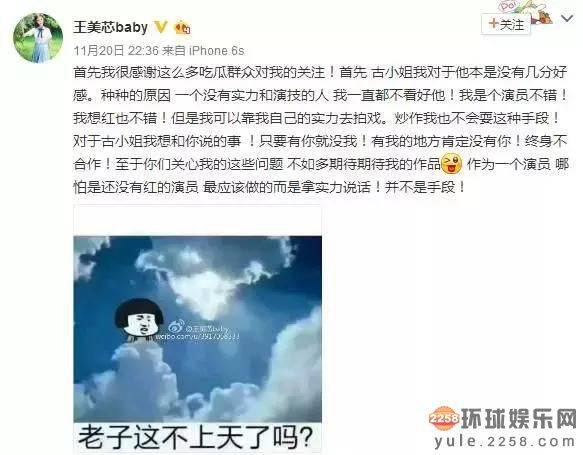 王美芯怒撕骂古力娜扎渣婊微博截图 王美芯baby真实身份演过的戏
