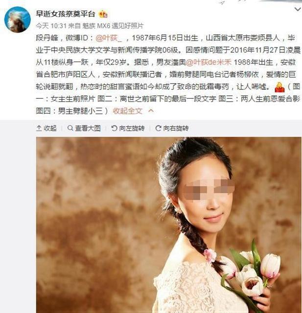 记者段丹峰自杀前与男友潘奥打电话说了啥潘奥出轨小三照片资料曝