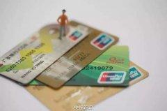 12月1日银行卡新规有哪些变化需要注意一些什么最新规则盘点