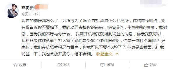 林更新为什么打风行工作室卓伟,林更新怒怼狗仔打粉丝原因被反驳
