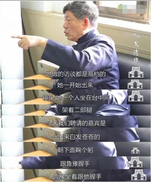 清华教授炮轰鲁豫为什么说鲁豫最没文化鲁豫喜欢跷二郎腿原因揭秘