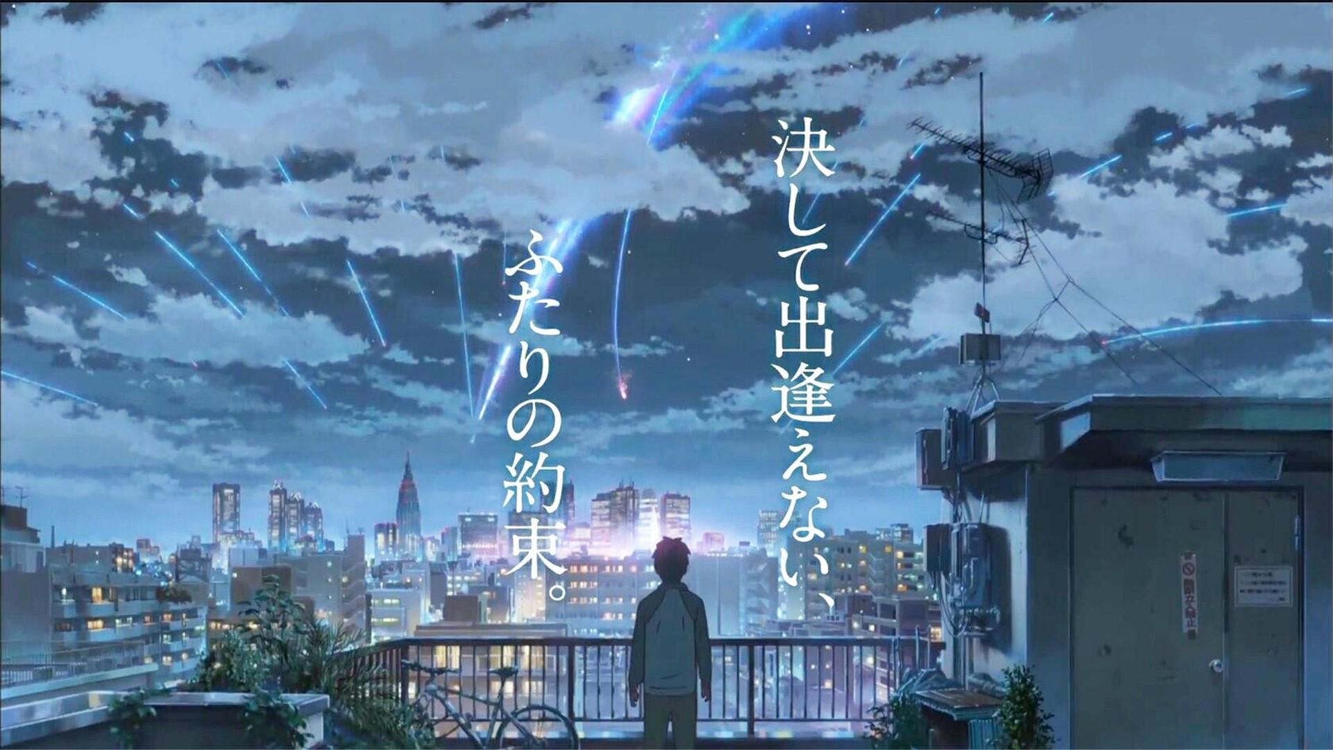 新海诚<你的名字>中国上映票房多少,1080p完整版百度云资源下载