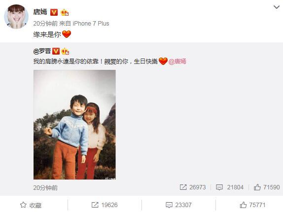 唐嫣罗晋公开恋情微博截图啥时候结婚 唐嫣罗晋什么时候在一起的