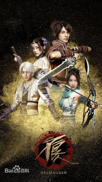 电视剧<画江湖之不良人>真人版第二季什么时播出,演员表隐藏剧情