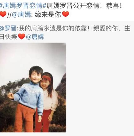 罗晋唐嫣公开恋情订婚了吗,罗晋唐嫣怎么认识的感情史同居照片图