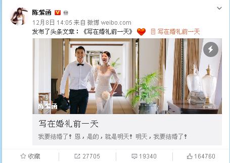 陈紫函结婚现场视频曝光 陈紫函老公戴向宇被曝十年婚史是真的吗