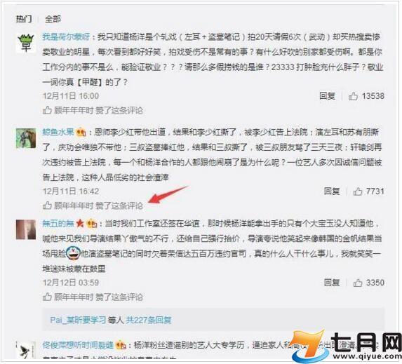 顾年时是谁为什么黑杨洋原因揭秘 顾年时造谣杨洋微博内容曝光