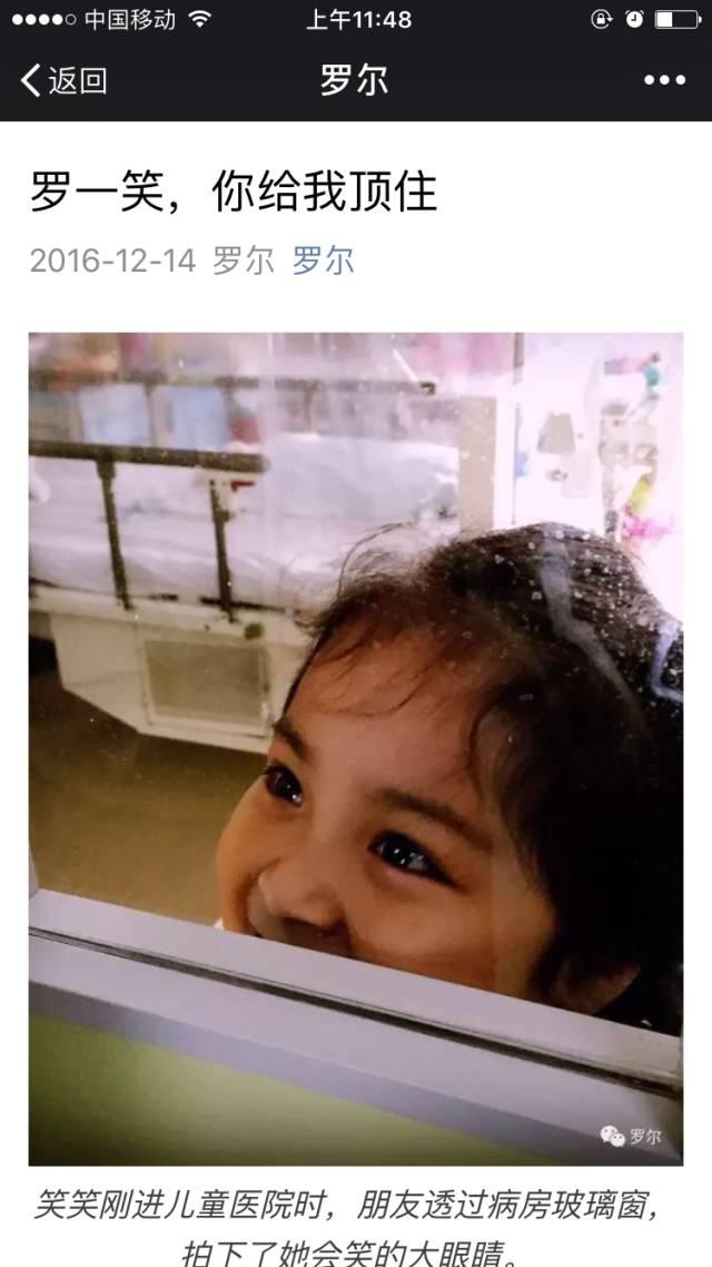 罗尔称女儿病危罗一笑现在情况怎么样 罗一笑治病花了多少钱曝光