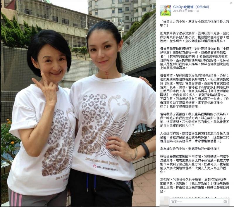 台女星谭艾珍女儿欧阳靖遭校园霸凌自杀,欧阳靖是双性恋结婚了吗