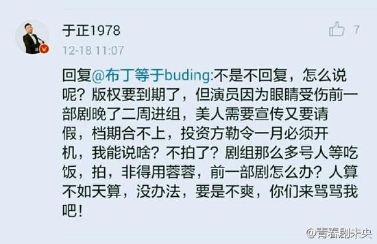 凤求凰电视剧杨蓉米热被换角于正怎么回应?男女主角是谁啥时候播