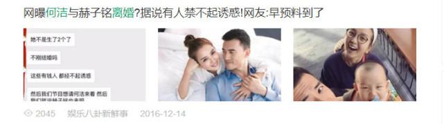 何洁赫子铭承认离婚录音曝光,何洁赫子铭互爆对方出轨对象是谁图