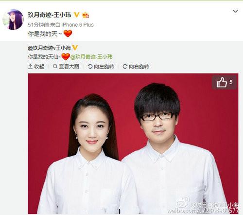 玖月奇迹王小玮王小海结婚是奉子成婚吗?王小玮怀双胞胎大肚照片