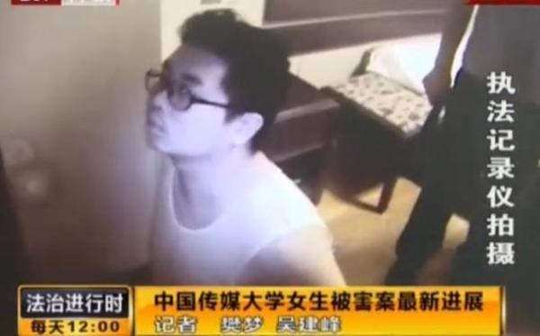 中国传媒大学女生周云露被诱骗至出租屋内杀害 李斯达被抓捕现场