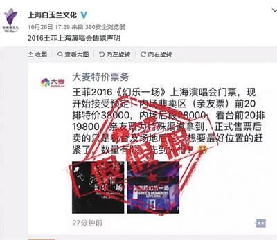 王菲演唱会临近天价门票打折无人买演唱会如期举行吗彩排现场曝光