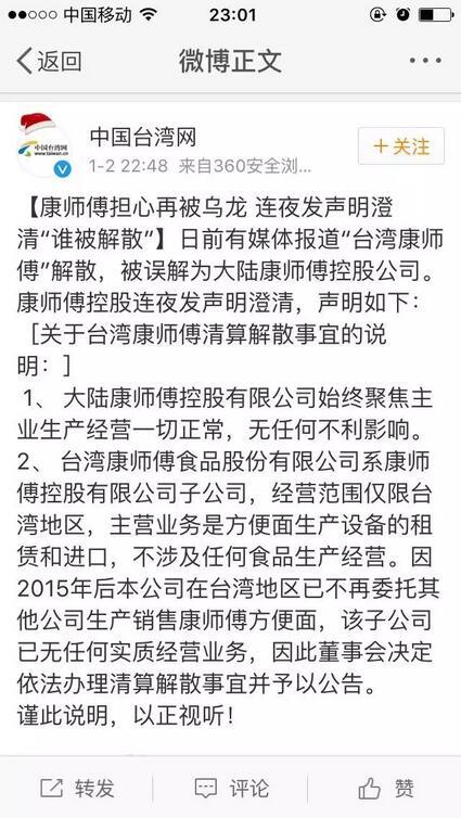 台湾康师傅解散原因不再生产方便面真假我们以后还能吃到方便面吗