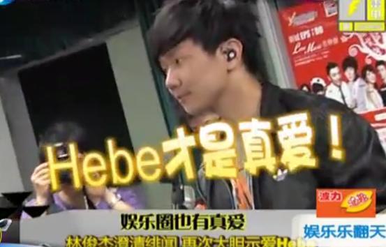 田馥甄hebe为何巧妙拒绝林俊杰追求原因,田馥甄hebe是同性恋么?