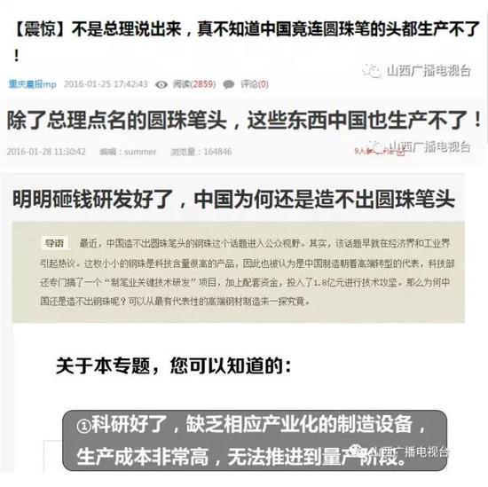 中国造出圆珠笔头之前从哪国进口?中国怎么就造不出圆珠笔球珠呢