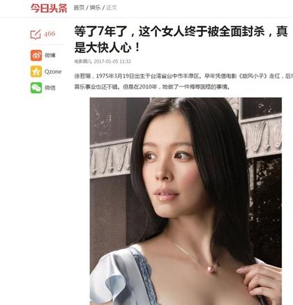 徐若瑄称日本是养母遭全面封杀?徐若瑄微博怎么全删了退出大陆了