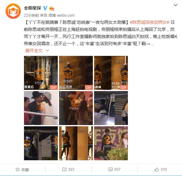 陈思诚出轨女子齐琦照片资料图陈思诚工作室否认出轨秒删怎么回事