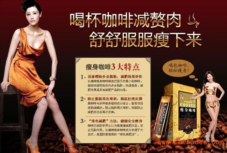 网红在卖的减肥咖啡哪个牌子好有效吗 减肥咖啡的副作用会致死吗