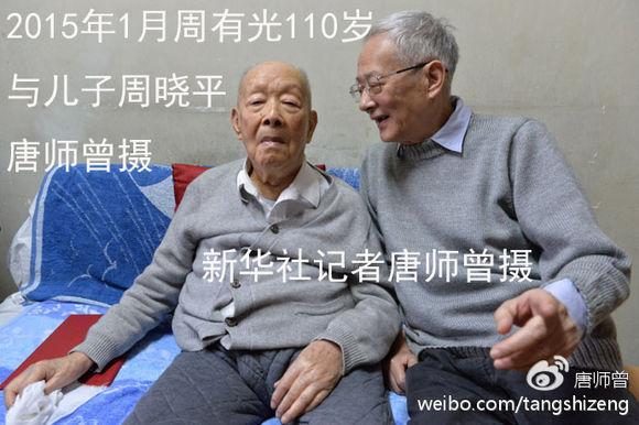 112岁周有光逝世时间有什么长寿之道,周有光儿子周晓平是干嘛的?