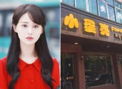 郑爽鸡排店因生意差过年放54天假?郑爽鸡排店开在哪被砸宰客真假