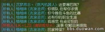 为什么说pdd拿uu妹一血?柚柚妹赵梦玥和pdd什么关系被pdd上了吗