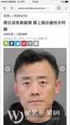 周立波被保释后发文道歉原文说了啥?周立波合法持枪为何还被指控