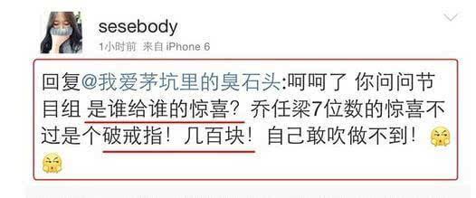 乔任梁为什么讨厌徐璐两人反目原因,徐璐家庭背景太恐怖资料曝光