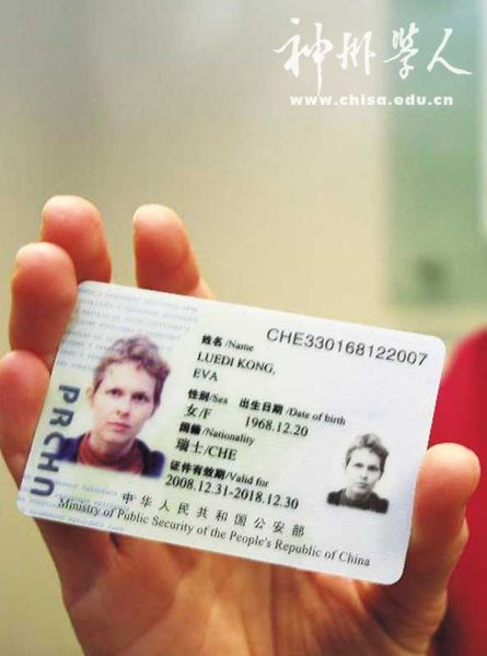 新版中国绿卡什么时候启用申请条件,中国绿卡世界第一难拿真的吗