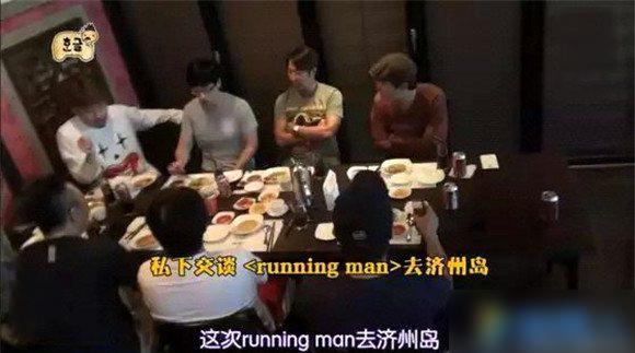 刘在石骂中国跑男事件视频曝光 刘在石鞠躬致歉怎么回事原因揭秘