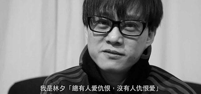 黄耀明与林夕不得不说的故事,林夕为什么喜欢黄耀明却没在一起
