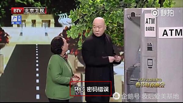 郭冬临涉地域歧视遭起诉怎么回事,郭冬临小品取钱为何歧视河南人