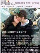 中国留英女生毕习习遗体淤青惨不忍睹,毕习习被男友打为何不逃跑