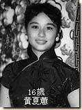 黄夏蕙整容失败对比图好吓人,黄夏蕙年轻时照片被胡百全包养真假