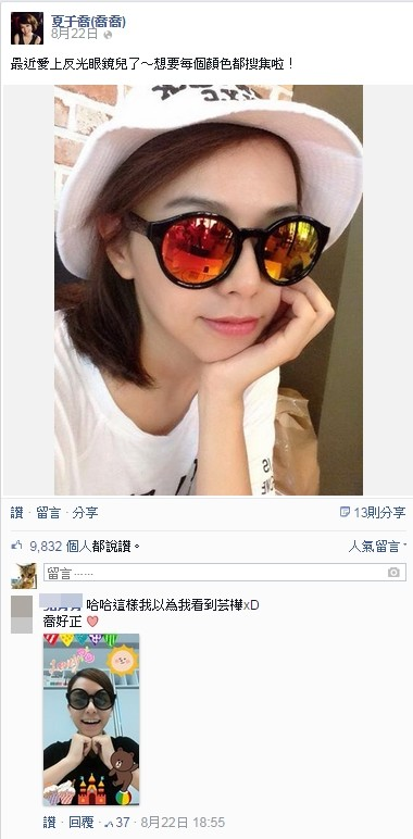 宋芸桦撞脸夏于乔对比照曝光 宋芸桦男友吴易颖是谁个人资料照片