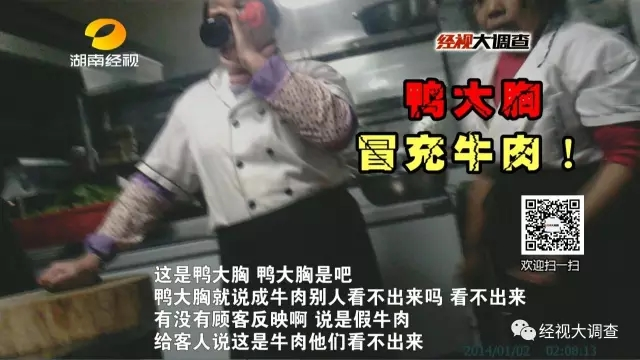 汉丽轩出事了不能再吃了假肉丑闻,汉丽轩口水肉有多脏大老板是谁