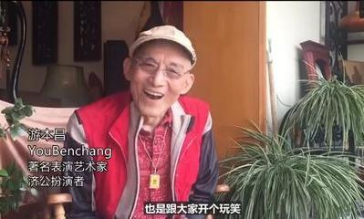 游本昌为什么被封杀20年原因揭秘 游本昌夫人杨惠华照片资料曝光