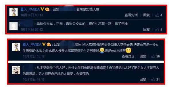 葛天为什么说吴莎是公交车真相 吴莎为什么能原谅刘翔原因揭秘