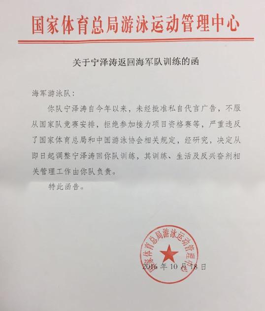 宁泽涛被开除铁证红头文件全文,宁泽涛被开除原因能重返国家队吗