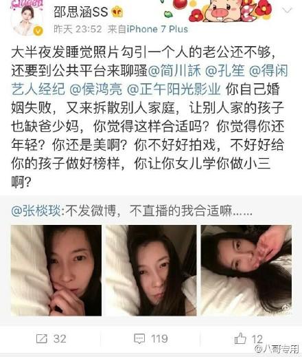 王柏川张陆出轨被妻子抓包全过程,邵思涵资料微博结婚照有孩子吗