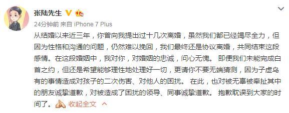 张陆邵思涵一家三口合照离婚财产怎么分,张陆大尺度露骨聊天记录
