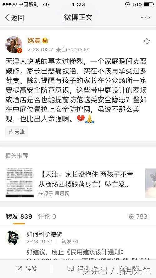 天津大悦城事件姚晨被骂圣母婊原因?坠亡兄妹父母担刑责会坐牢吗