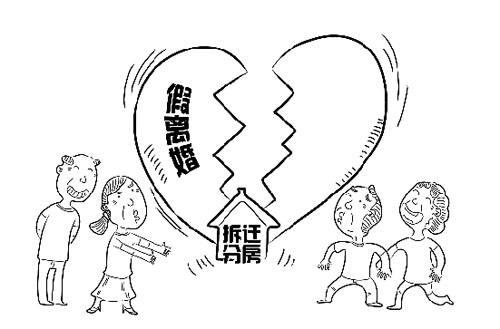 南京百对夫妻集体离婚事件始末进展,拆迁假离婚能多分房吗违法吗