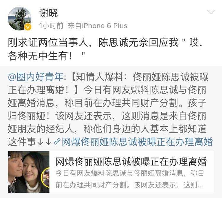 佟丽娅陈思成离婚了吗最新消息 佟丽娅为什么嫁给陈思诚原因揭秘