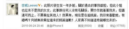 李威与前女友杨子晴床照曝光分手原因揭秘 李威为什么不追姚笛了