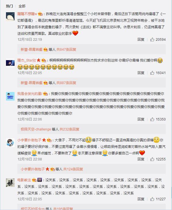 张杰微博为什么说46个对不起真实原因 张杰演唱会失声视频现场