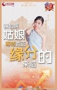 中国式相亲小佟丽娅微博资料私照是哪个民族的,郭源源为什么弃权